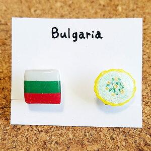 SATOPP'S ブルガリア&タラトル  樹脂イヤリング(ノンホールピアス)  <サトップス 国旗&国民食シリーズ>