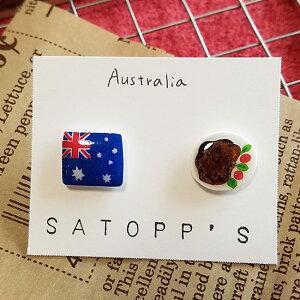 SATOPP'S オーストラリア&オージービーフ  樹脂ピアス  <サトップス 国旗&国民食シリーズ>