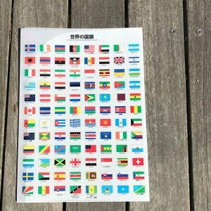 A4クリアファイル世界の国旗【東京カートグラフィック】