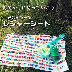 レジャーシート「世界の国旗一覧」【東京カートグラフィック】