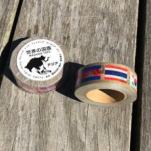 マスキングテープ世界の国旗・アジア【東京カートグラフィック】