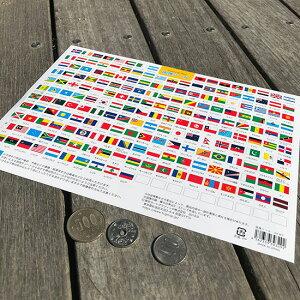 世界の国旗シール【東京カートグラフィック】