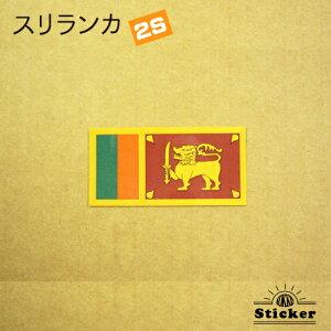 世界国旗ステッカー・スリランカ