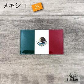 メキシコ (2S) 国旗ステッカー   屋外耐候シール