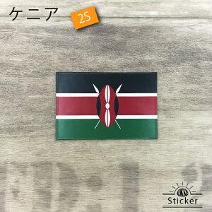 ケニア (2S) 国旗ステッカー  ( 世界の国旗 屋外耐候 防水 シール )