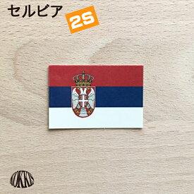 セルビア (2S) 国旗ステッカー  ( 世界の国旗 屋外耐候 防水 シール )