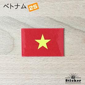 ベトナム (2S) 国旗ステッカー  ( 世界の国旗 屋外耐候 防水 シール )