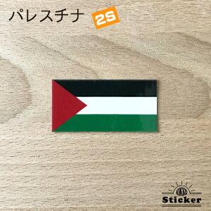 パレスチナの国旗ステッカー・2S
