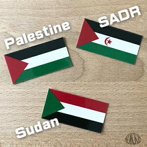 パレスチナの旗ステッカー・2S