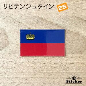国旗ステッカー・2Sリヒテンシュタイン<スーツケースやスマホ・車にも貼れる世界の国旗シール>_kokkis