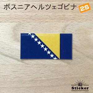 ボスニアヘルツェゴビナ国旗ステッカー・2S
