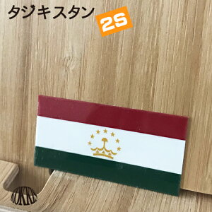 タジキスタン(2S)国旗ステッカー