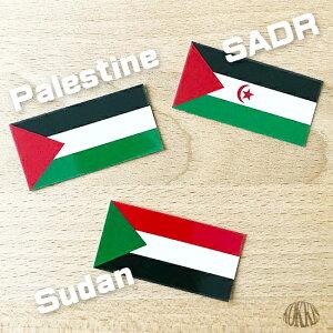 国旗ステッカー・2Sスーダン<スーツケースやスマホ・車にも貼れる世界の国旗シール>スーダン共和国スーダン国旗スーダンの国旗