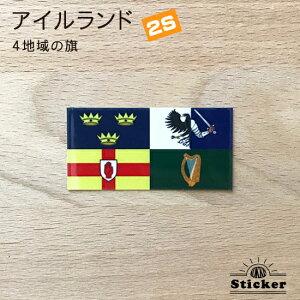 アイルランド国旗ステッカー・2S