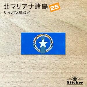 北マリアナ諸島(2S)国旗&地域の旗ステッカー