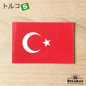 世界国旗ステッカー・トルコ