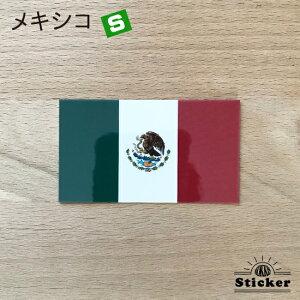 メキシコ(S)国旗ステッカー