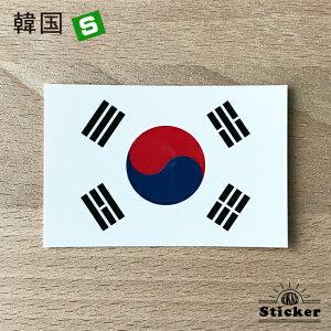 韓国 (S) 国旗ステッカー  ( 世界の国旗 屋外耐候 防水 シール )