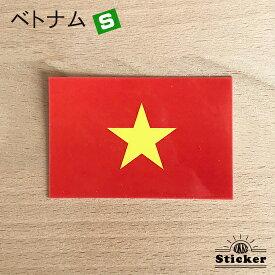 ベトナム (S) 国旗ステッカー  屋外耐候シール