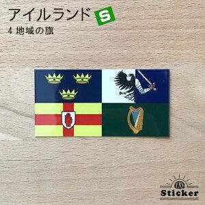 アイルランド-4地方-(S)国旗&地域の旗ステッカー<スーツケースや車にも貼れる世界の国旗シール>