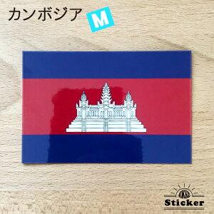 世界国旗ステッカー・カンボジア