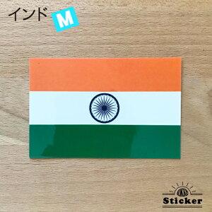 国旗ステッカー・インド国旗<スーツケースや車にも貼れる世界の国旗シール>