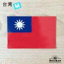 台湾 (M) 国旗&地域の旗ステッカー 屋外耐候シール