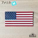 アメリカ・星条旗 (M) 国旗ステッカー  屋外耐候シール