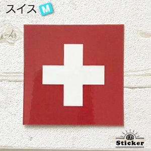 スイス(M)国旗ステッカー