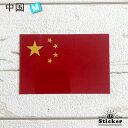 中国 (M) 国旗ステッカー