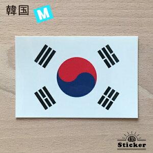 韓国  (M) 国旗ステッカー   ( 世界の国旗 屋外耐候 防水 シール )