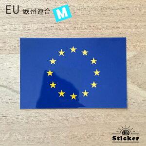 国旗ステッカー・MEU<スーツケースや車にも貼れる世界の国旗シール>