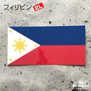 世界国旗ステッカー・フィリピン