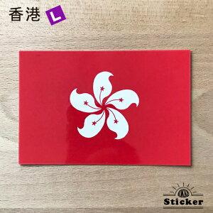世界国旗ステッカー・香港・ホンコン
