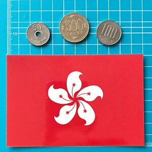 世界の国旗デカール・香港・ホンコン