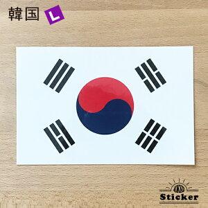 韓国 (L) 国旗ステッカー   屋外耐候シール