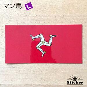 国旗ステッカー・マン島