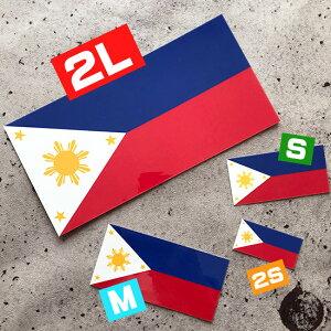 屋外対候の国旗シール・フィリピン