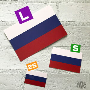国旗ステッカー・2Sロシア<スーツケースやスマホ・車にも貼れる世界の国旗シール>_kokkis