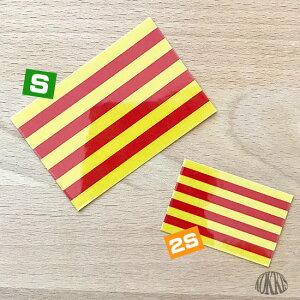 カタルーニャ(2S)国旗・旗ステッカー<スーツケースやスマホ・車にも貼れる世界の国旗シール>スペインカタルーニャ地方カタルーニャ州カタロニアバルセロナサニェーラ