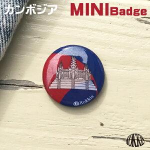 カンボジア(ミニ)国旗の缶バッジ・カンバッチ