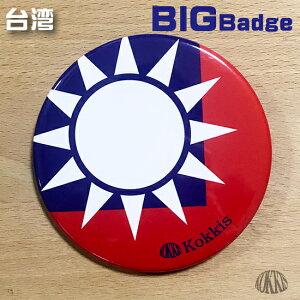 台湾旗モチーフの缶バッヂ