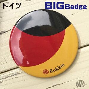 ドイツ国旗モチーフの缶バッヂ