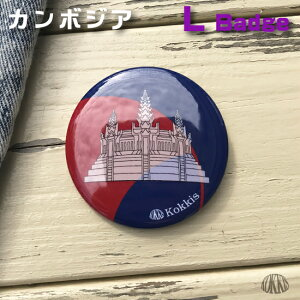 カンボジア(L)国旗の缶バッジ・カンバッチ