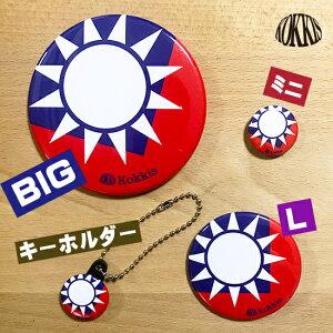 世界の国旗・台湾の缶バッチ