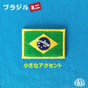 世界の国旗ワッペン・ミニ・ブラジル