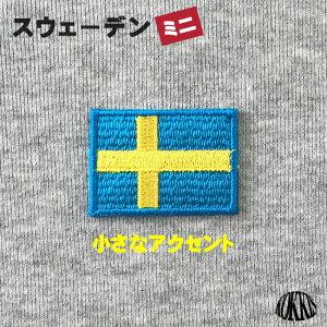 スウェーデン国旗のワッペン・ミニ