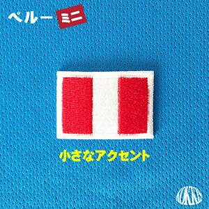世界の国旗ワッペン・ミニ・ペルー
