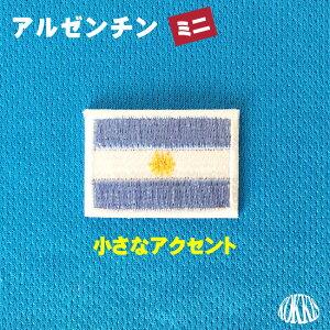 世界の国旗ワッペン・ミニ・アルゼンチン