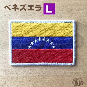 世界の国旗ワッペン・L・ベネズエラ